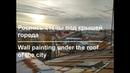 Organica OM Роспись стены под крышей города Wall painting under the roof of the city