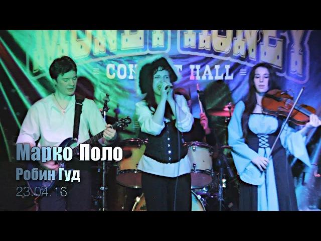 Марко Поло - Робин Гуд (Money Honey 23.04.2016)