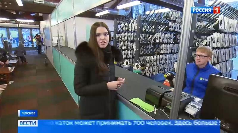 Вести-Москва • Катки в столичных парках приятно удивили горожан ценами
