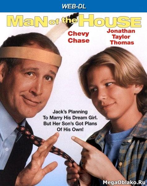 Кто в доме хозяин / Man of the House (1995/WEB-DL/WEB-DLRip)