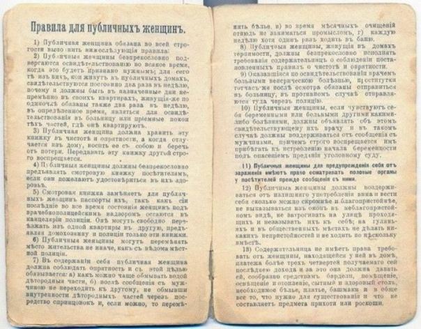 Правила для зарегистрированных проституток. XIX векРоссийская Империя