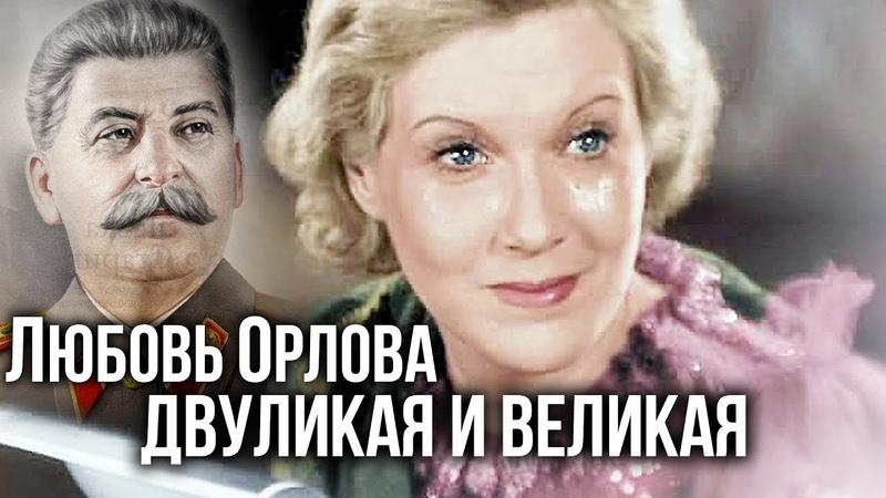 Любовь Орлова Двуликая и великая