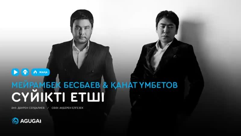Мейрамбек Бесбаев Қанат Үмбетов - Сүйікті етші (аудио).mp4