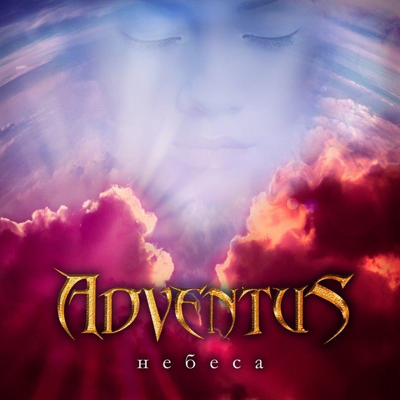 Новый сингл ADVENTUS - Небеса
