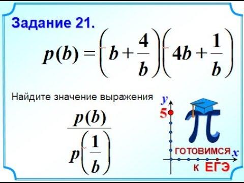 Задание 21 Алгебраические дроби