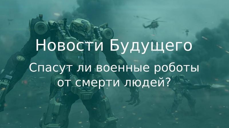 Спасут ли военные роботы от смерти людей? - Новости Будущего (Советское Телевидение)