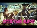 Шикарная кино новинка 2018 ОТПЕТЫЙ МАЧО Лучшие комедии 2018 фильмы онлайн hd