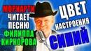 ЦВЕТ НАСТРОЕНИЯ СИНИЙ Филипп Киркоров Мориарти читает песню