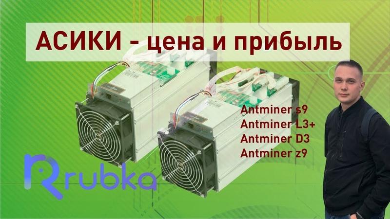 Асики 2018 - цена и доходность асиков для майнинга криптовалюты. Antminer s9, antminer z9 L3 D3