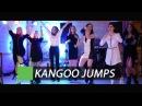 Kangoo Jumps_студия KOKOS-FILM