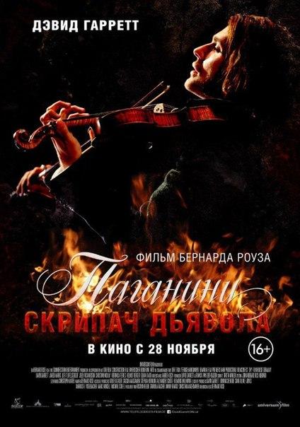 Паганини: Скрипач Дьявола (2013)