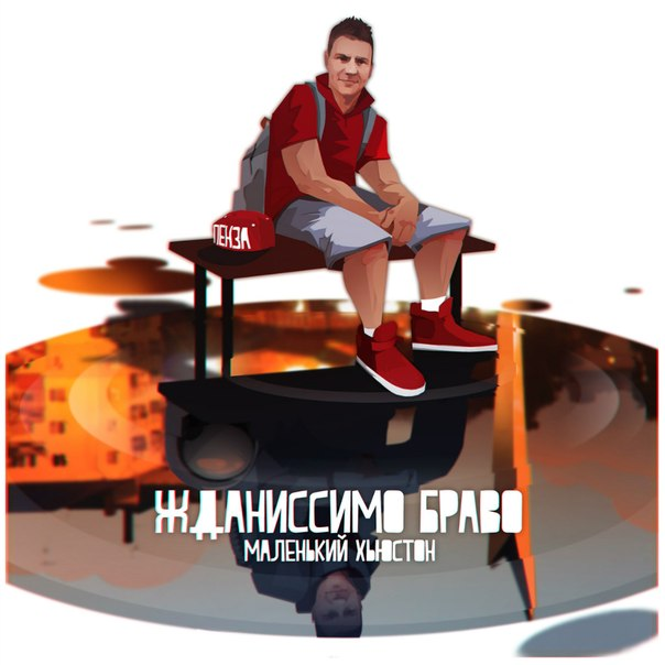 Жданиссимо Браво - Маленький Хьюстон [2013]