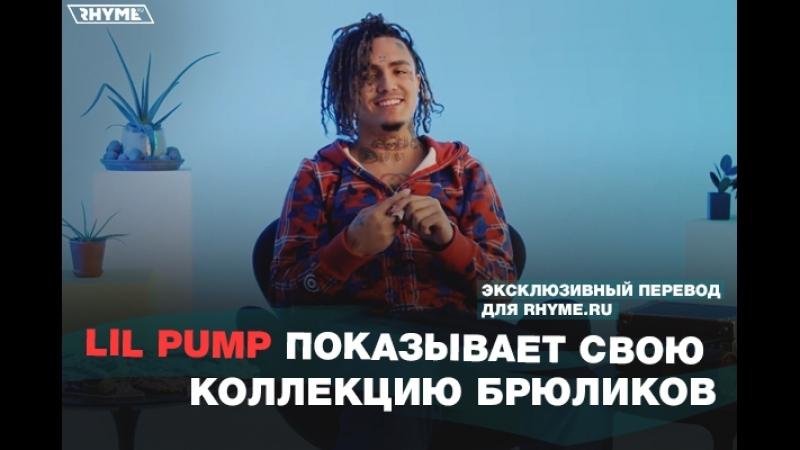 Lil Pump показывает свою коллекцию брюликов (Переведено сайтом Rhyme.ru)