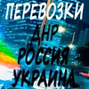 Перевозки ДНР, Горловка, Енакиево, Донецк