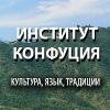 Институт Конфуция РГГУ