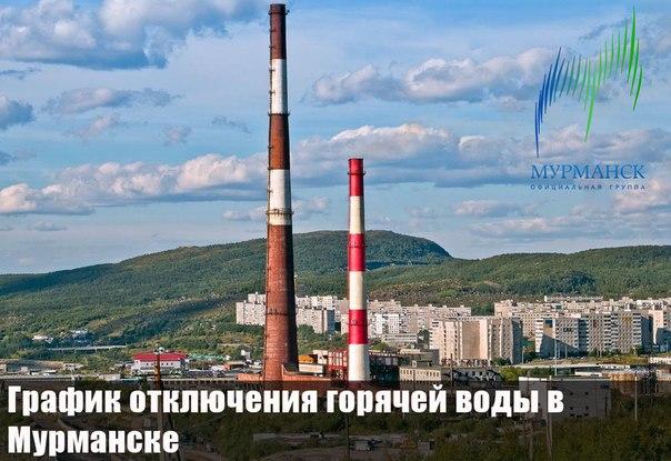Из-за холодной погоды в мурманске только 13 июня завершился отопительный сезон.