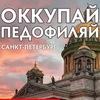 Оккупай-Педофиляй! в Санкт-Петербурге