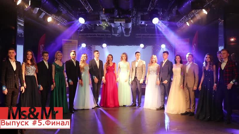 Реалити-шоу MsMr Sibsutis 2018. Выпуск 5. Финал