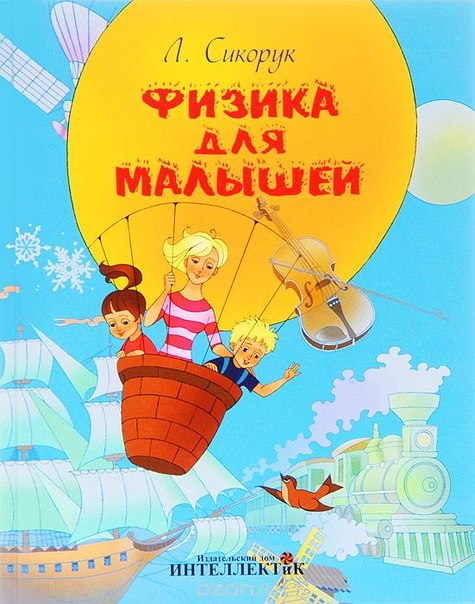✍ Леонид Сикорук. Физика для малышей