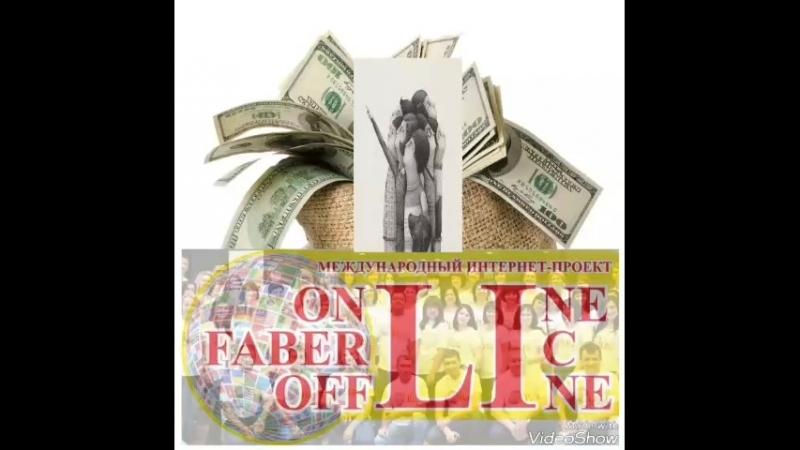Faberlic Offline