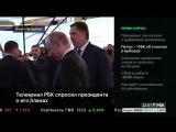 ПМЭФ-2017: Владимир Путин отвечает телеканалу РБК на вопрос об очередном сроке