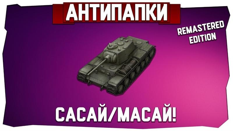 АнтиПапки. Утерянный выпуск: САСАЙ/МАСАЙ! [wot-vod.ru]