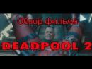Обзор фильма Дедпул 2.