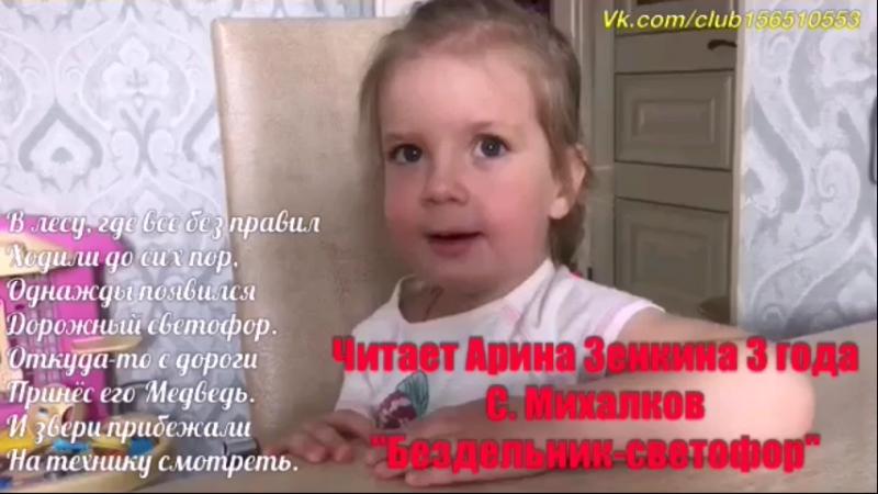 Читает Арина Зенкина - С Михалков - `Светофор-бездельник` - 3 года;