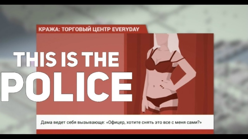 This Is the Police ► Scammers(Одни мошенники) №19