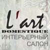 "Интерьерный салон ""L`art Domestique"""