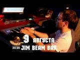 Фист и Фед MC - Видео приглашение 9 августа в Jim Beam Bar.