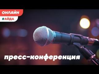 Пресс–конференция ХК «Ак Барс» с участием генерального менеджера Рафика Якубова и главного тренера Зинэтулы Билялетдинова