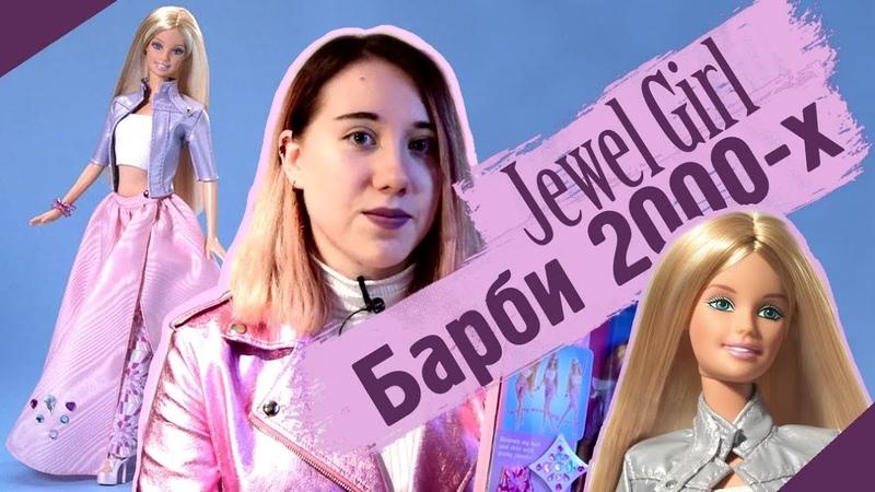JEWEL GIRL BARBIE 2000 | Барби с гнущейся талией!