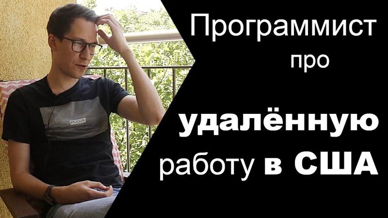 Удаленная работа в США Экс программист Яндекс о пути из Тамбова в Берлин