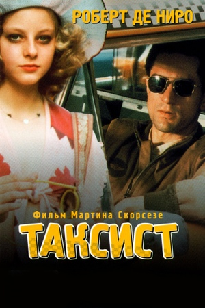 «Таксист» (Taxi Driver, 1976)