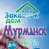 Мурманск &  Заквасок ДОМ!