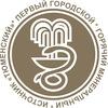 """Горячий """"ИСТОЧНИК ТЮМЕНСКИЙ"""""""