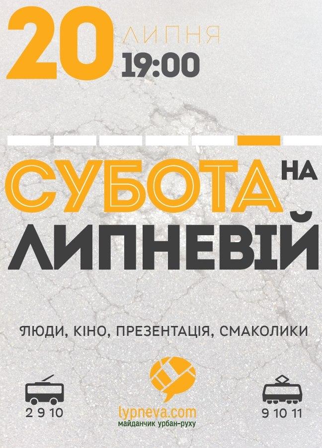 Липнева Lypneva площа Львів