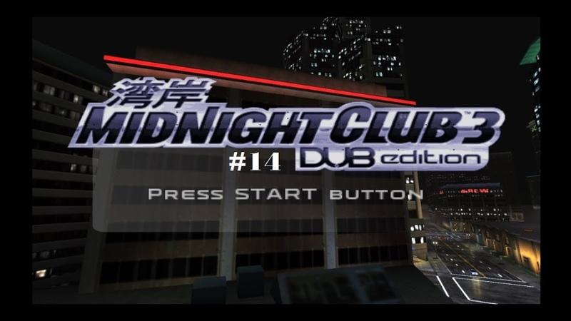 Прохождение Midnight Club 3 DUB Edition (PSP) 14 Покатушки на байке и на McLaren F1