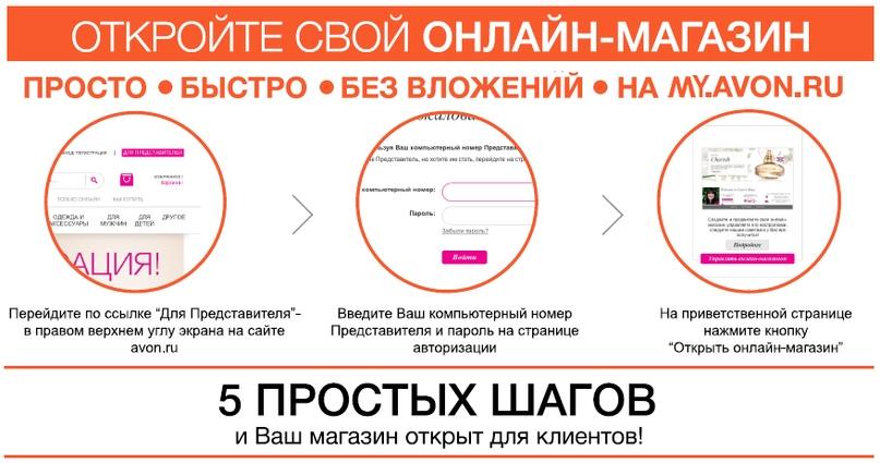 К Как открыть свой интернет-магазин Avon  3d21d82ae1dfa