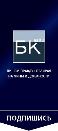 новости омска россия 1