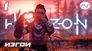Horizon Zero Dawn - Часть 1: Изгои