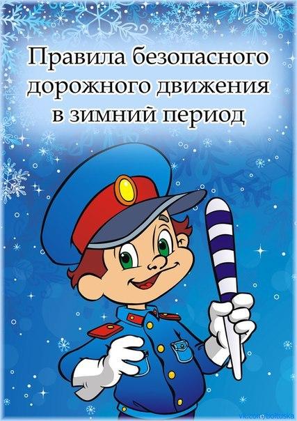Картинки по запросу пдд картинка зимой