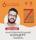 Андрей Афонин фото #4