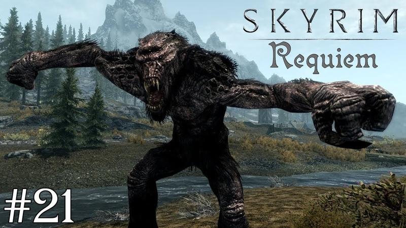 Skyrim: Requiem (слепое прохождение) — Охота на тролля. 21