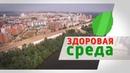 Здоровая Среда на канале Россия 24 Осенние обострения тест хеликобактер C13