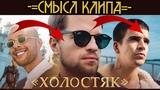 СМЫСЛ КЛИПА - ЛСП, FEDUK, ЕГОР КРИД ХОЛОСТЯК