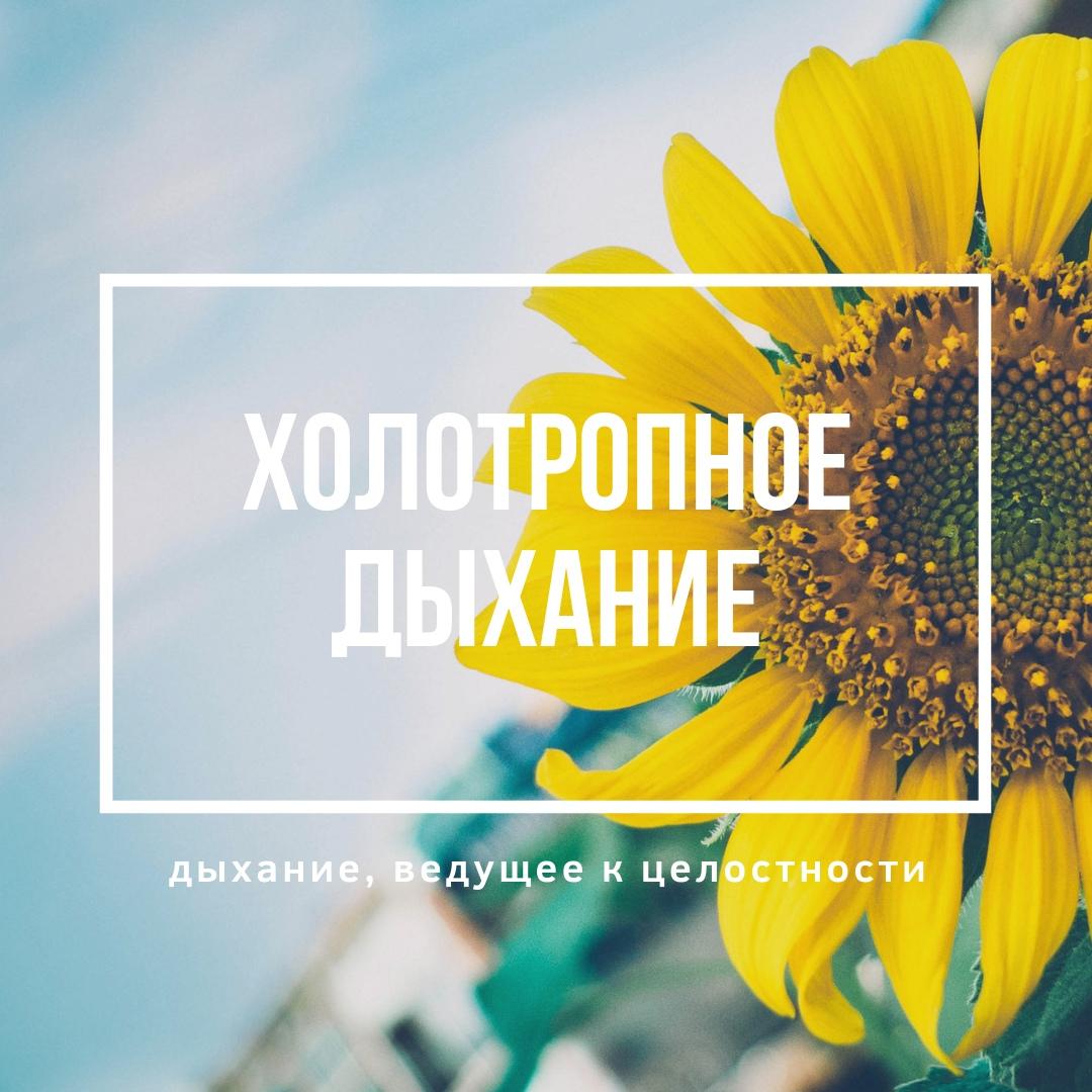Афиша Красноярск ХОЛОТРОПНОЕ ДЫХАНИЕ. МАРТ - 2019