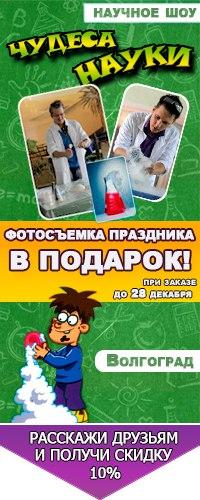 Чудеса-Науки Научное-Шоу-Волгоград, 1 июня , Волгоград, id227449831