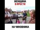 женщина в ярости